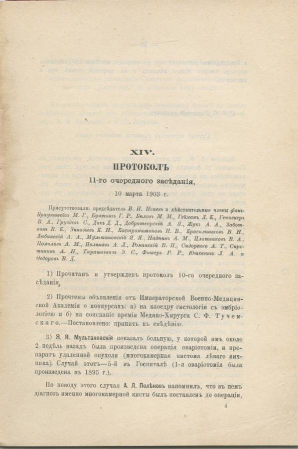 Протоколы заседаний общества морских врачей вКронштадте в1902-1903 гг. (80 стр.) 1903 года (Российская Империя)