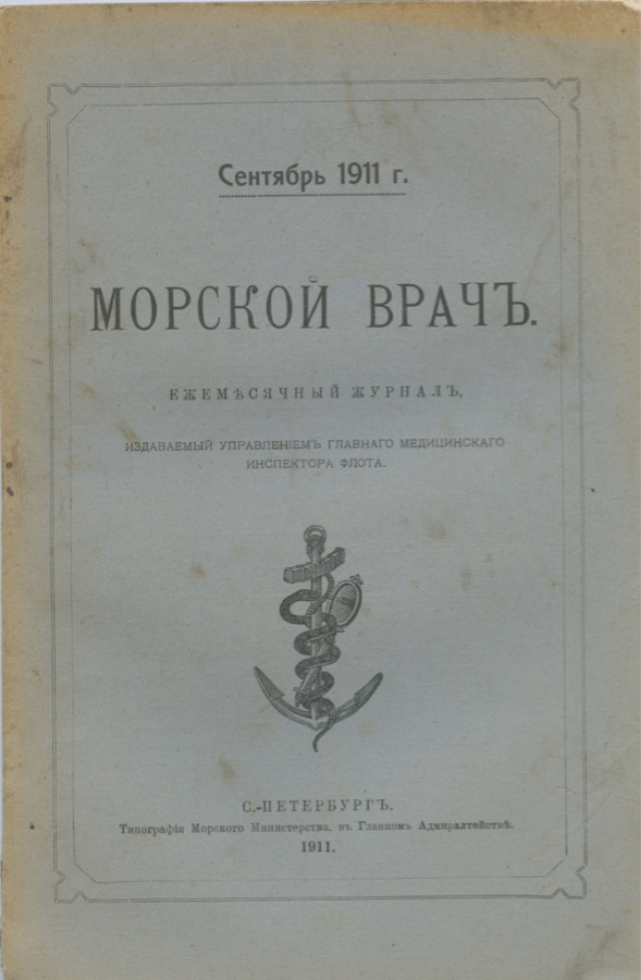 Журнал «Морской врач», сентябрь, Санкт-Петербург (247 стр.) 1911 года (Российская Империя)