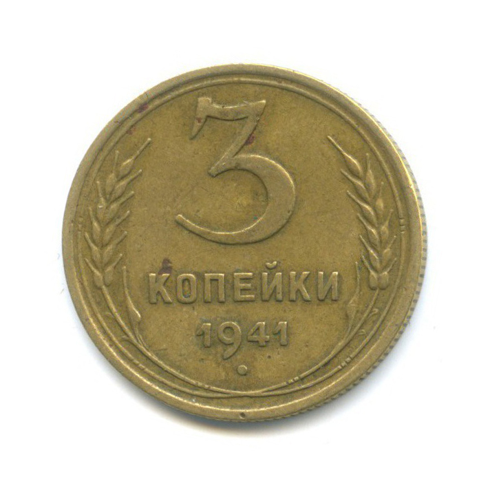 3 копейки 1941 года (СССР)