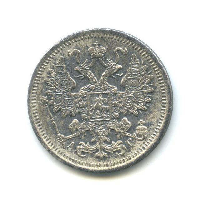 15 копеек 1891 года СПБ АГ (Российская Империя)