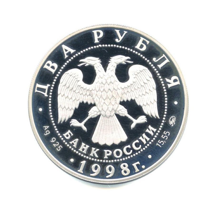 2 рубля - 100-летие содня рождения С. М. Эйзенштейна. Броненосец Потёмкин 1998 года (Россия)