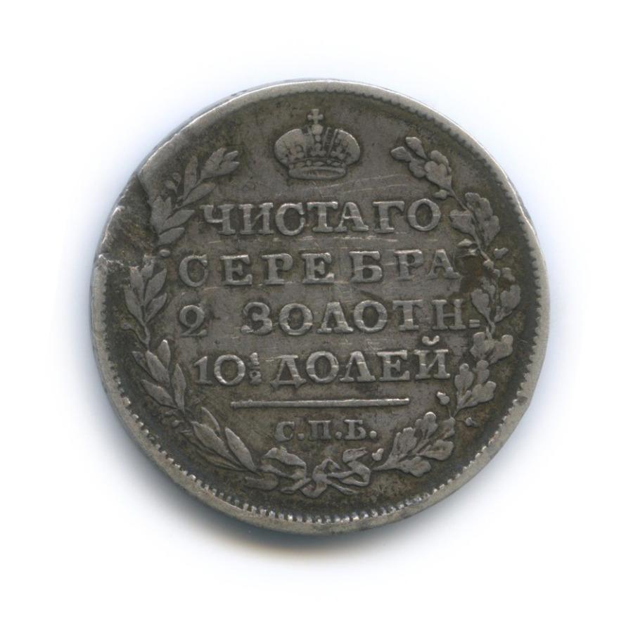 Полтина (50 копеек) 1818 года СПБ ПС (Российская Империя)