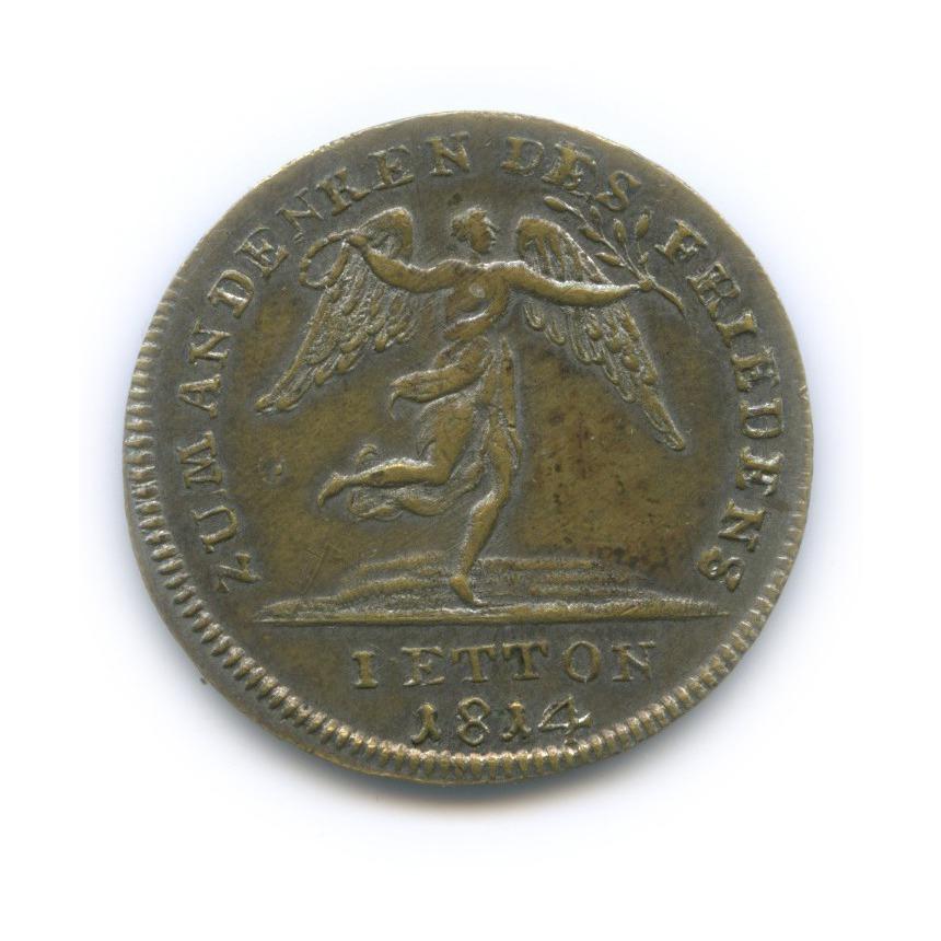 Жетон «FRIEDRICH WILHELM III KÖENIG VON PREUSSEN» / «ZUM ANDENKEN DES FRIEDENS» (Пруссия) 1814 года (Германия)