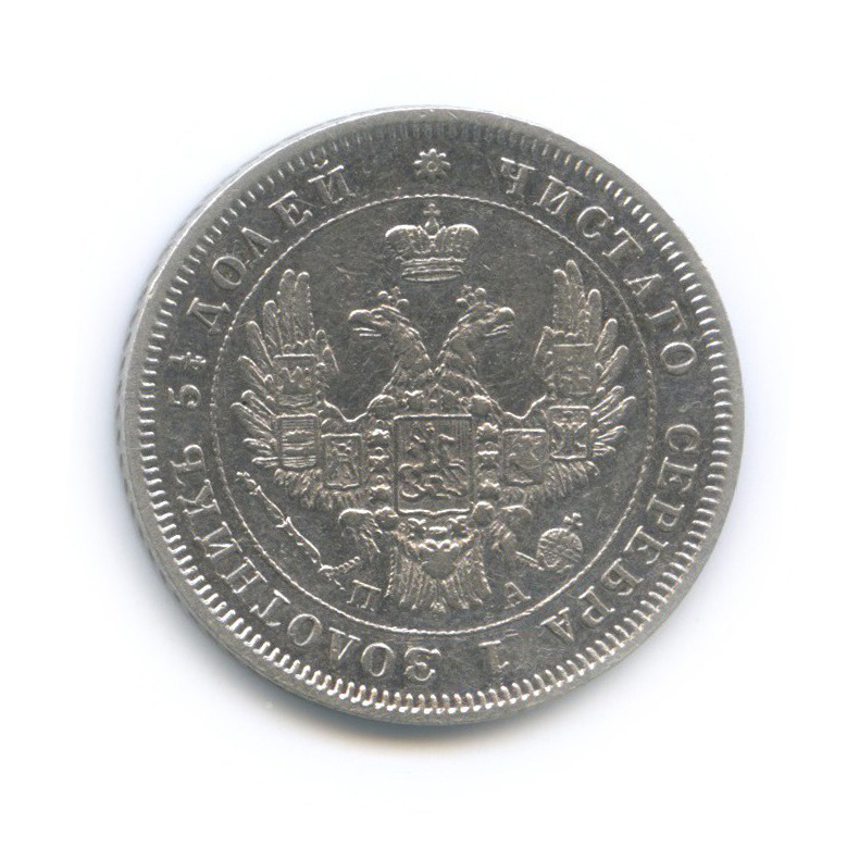 25 копеек 1850 года СПБ ПА (Российская Империя)