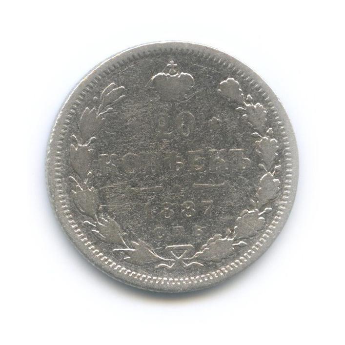 20 копеек 1887 года СПБ АГ (Российская Империя)