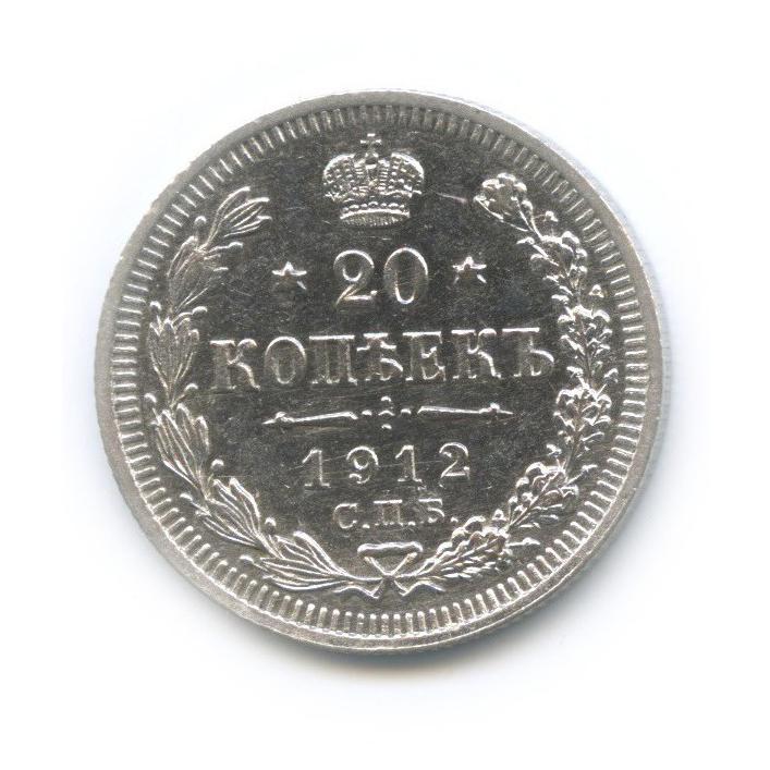 20 копеек 1912 года СПБ ЭБ (Российская Империя)