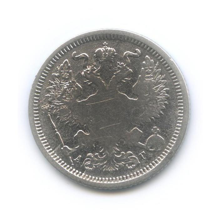 20 копеек 1885 года СПБ АГ (Российская Империя)