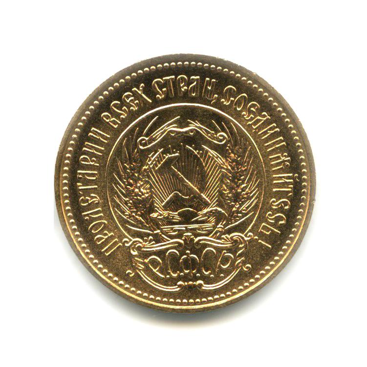 10 рублей — Золотой червонец - Сеятель 1982 года ЛМД (СССР)