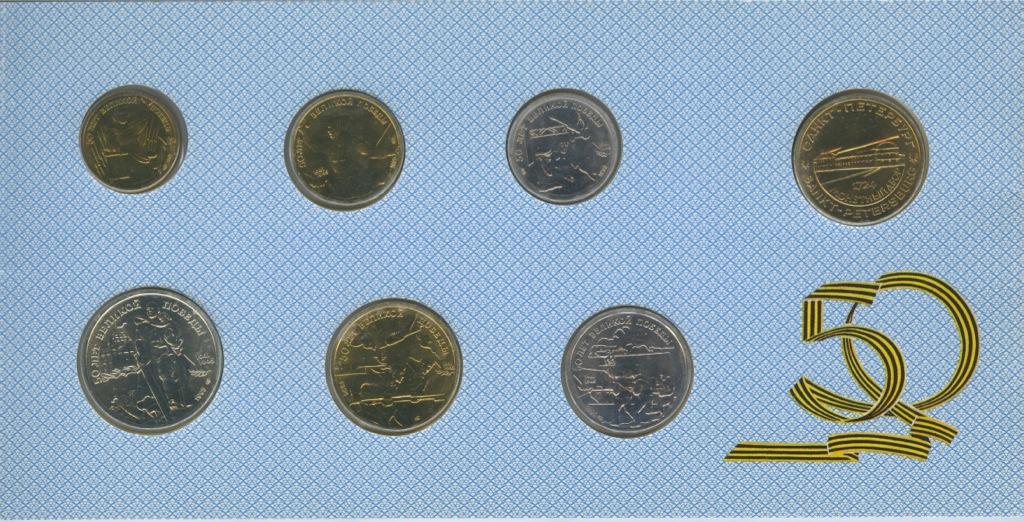 Набор монет - 50 лет Великой Победы (сжетоном, вбуклете) 1995 года СПМД (Россия)