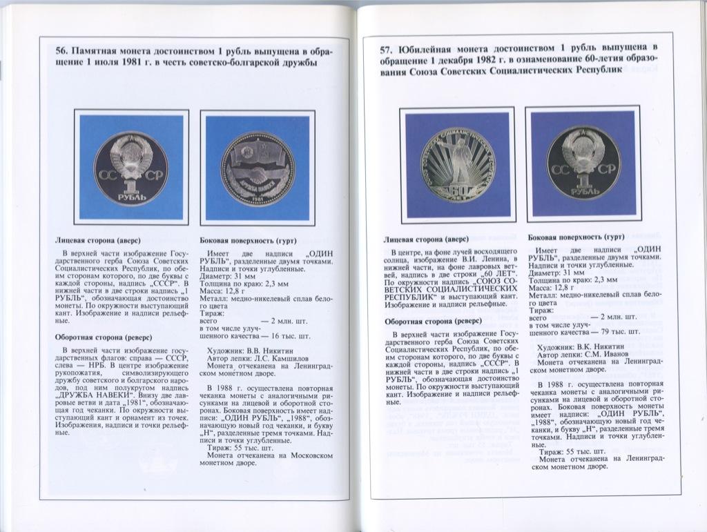 Каталог «Юбилейные ипамятные монеты СССР», издательство «Внешторгиздат», Москва, 94 стр. 1989 года (СССР)
