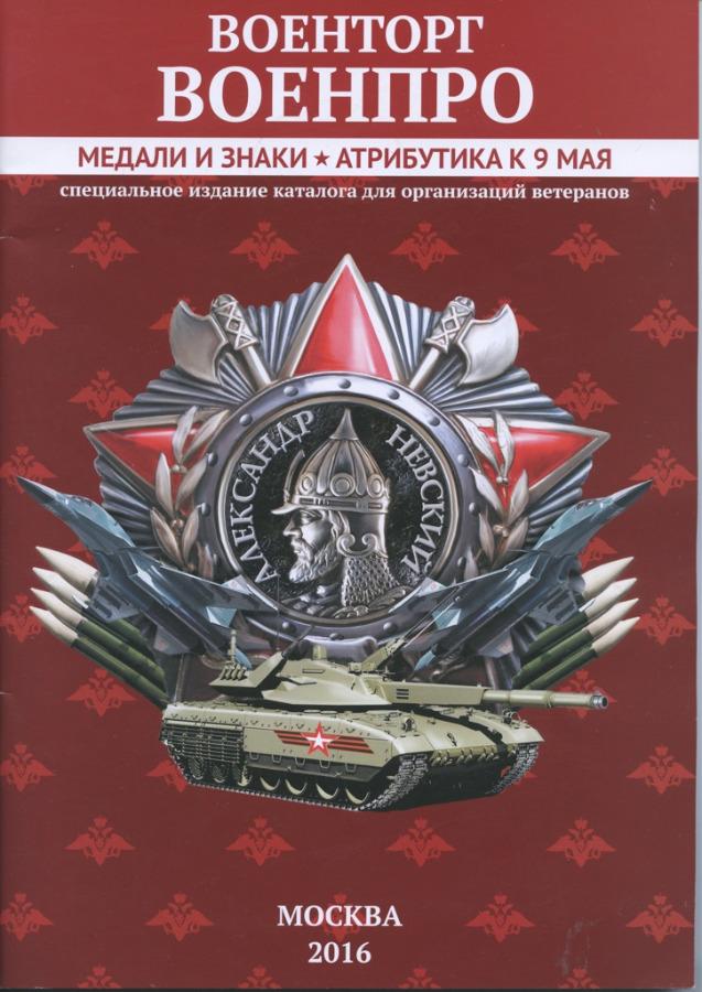 Каталог «Военторг ВОЕНПРО», Москва, 59 стр. 2016 года (Россия)
