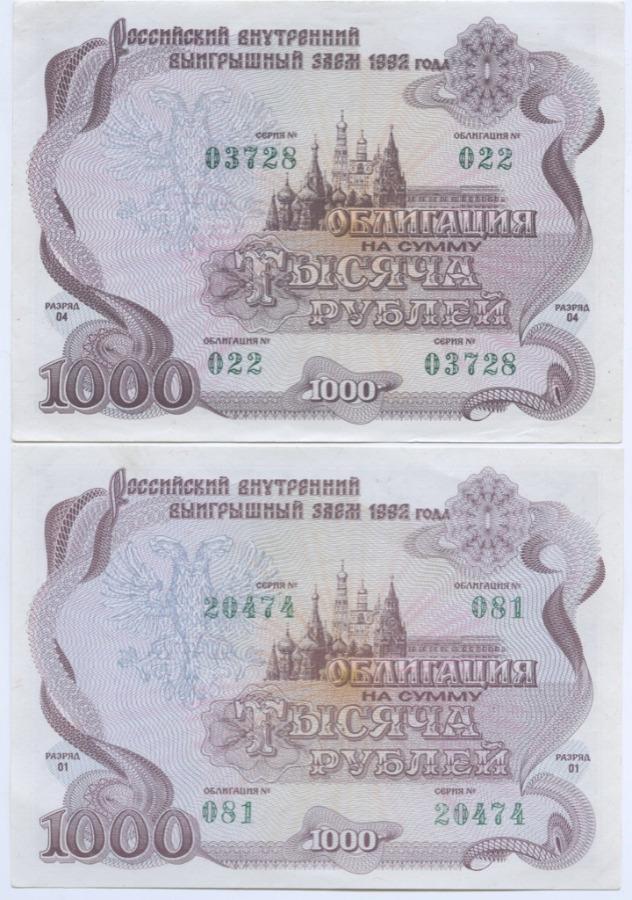 Набор банкнот 1000 рублей (облигации) 1992 года (Россия)