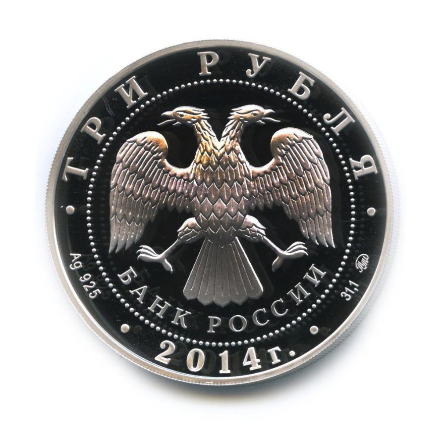 3 рубля — Лунный календарь - Год Лошади (с сертификатом) 2014 года (Россия)