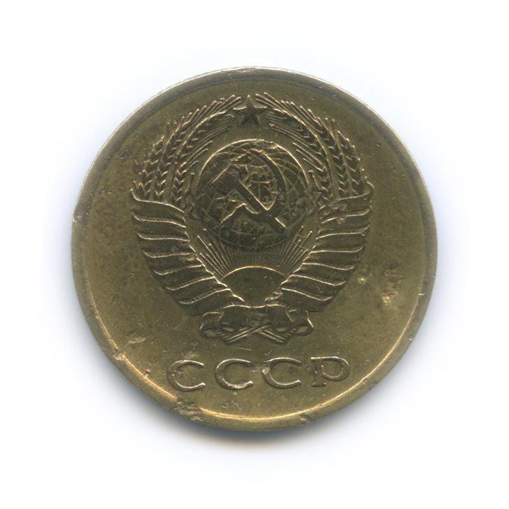3 копейки (л/с шт. 20 копеек 1958 г.) 1966 года (СССР)