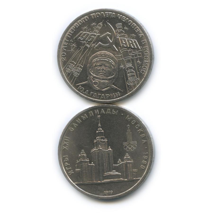Набор юбилейных монет 1 рубль 1979, 1981 (СССР)