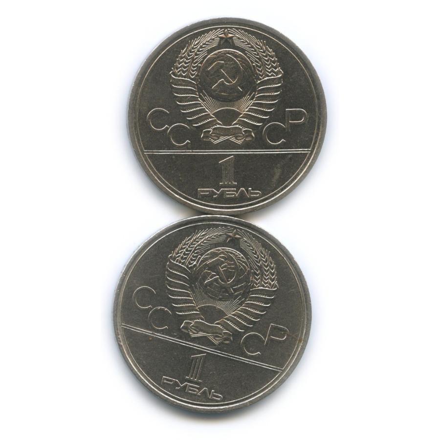 Набор монет 1 рубль - Игры XXII Олимпиады, Москва 1980 1977, 1980 (СССР)
