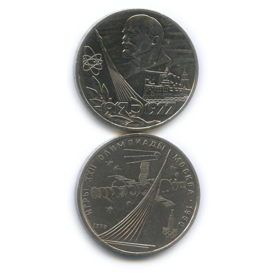 Набор юбилейных монет 1 рубль 1977, 1979 (СССР)