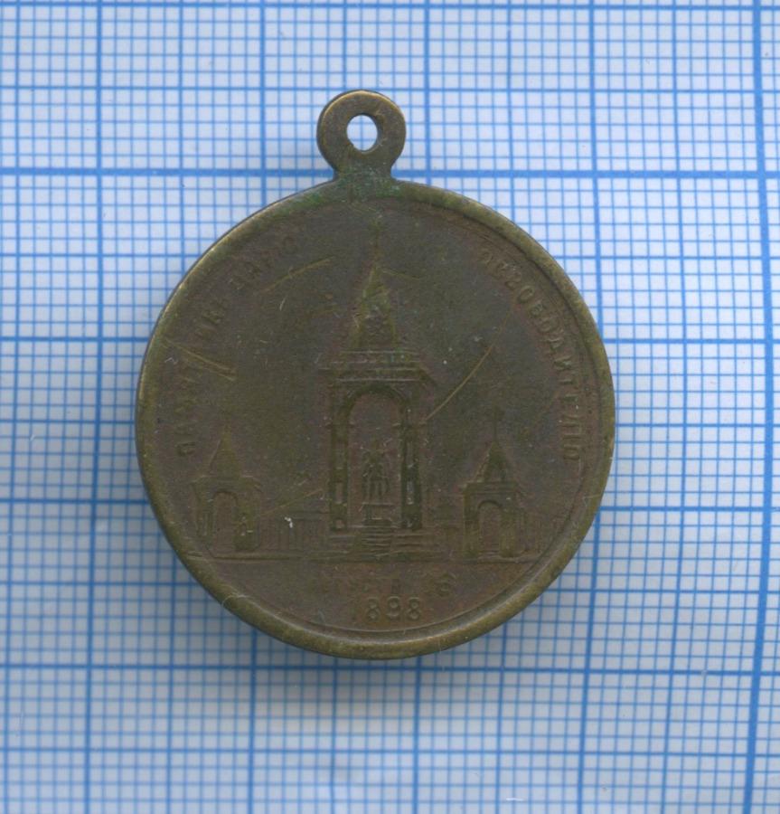 Медаль «Памятник царю-освободителю Александру II - 16 августа 1898 г.» (Российская Империя)