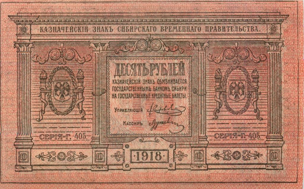 10 рублей (Сибирское Временное правительство) 1918 года