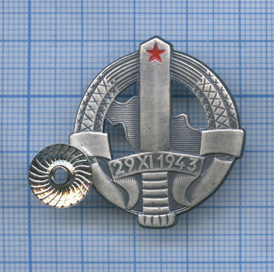 Знак «29 XI1943» (Россия)