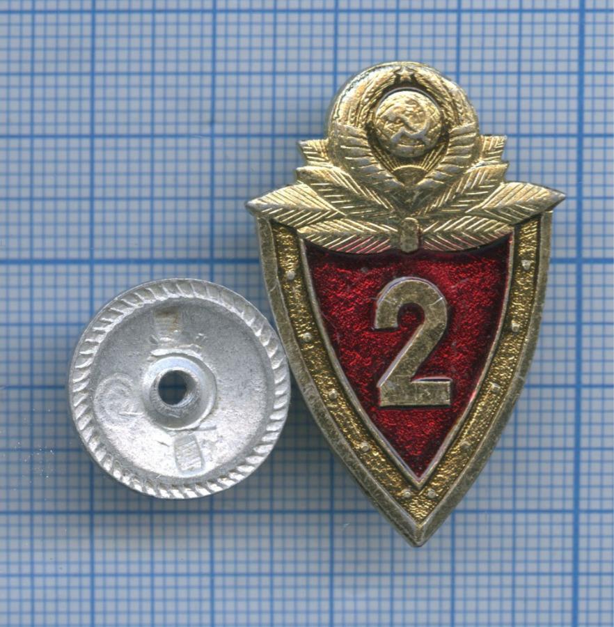 Знак «Классность», 2-й класс (СССР)