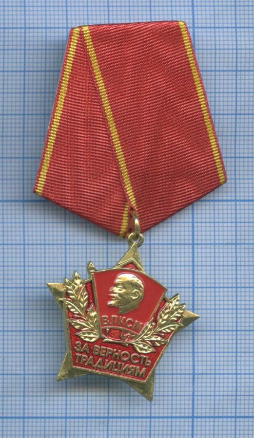 Медаль «ВЛКСМ - Заверность традициям» (копия) (Россия)