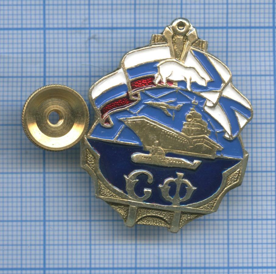 Знак «Северный флот» (Россия)