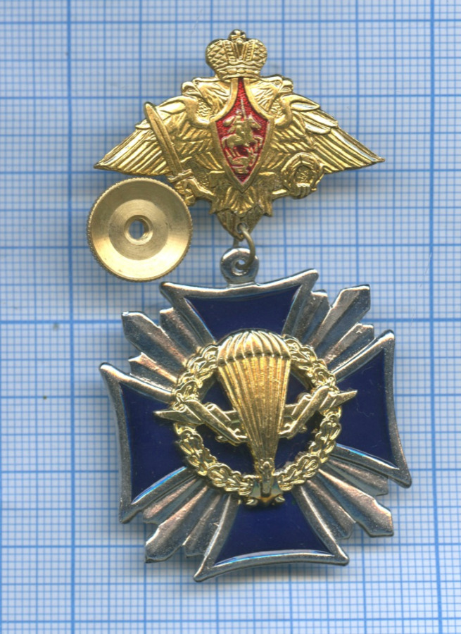 Знак «Воздушно-десантные войска России» (Россия)