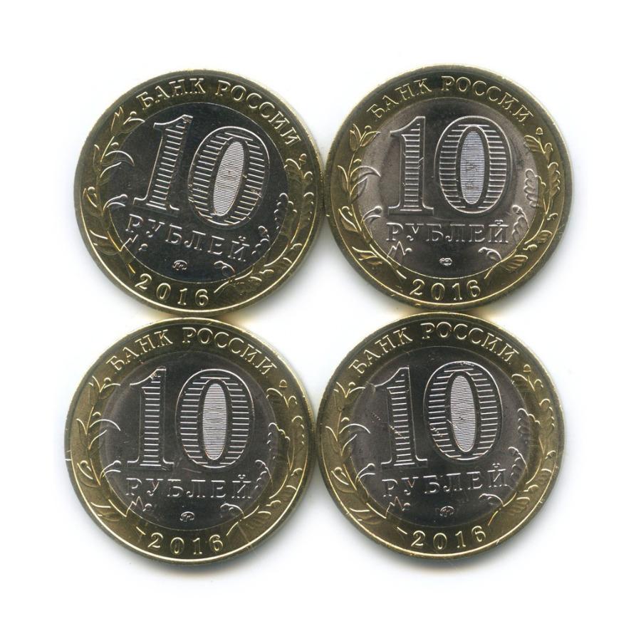 Набор юбилейных монет 10 рублей 2016 года СПМД, ММД (Россия)