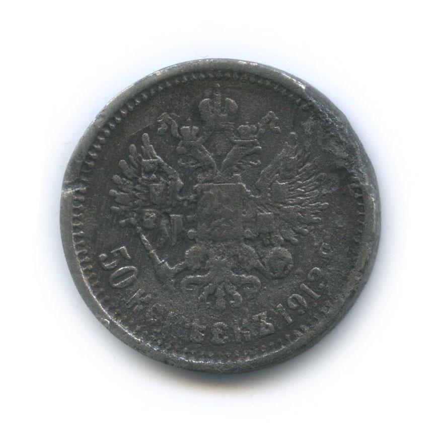 50 копеек (фальшивая монета вущерб обращению) 1913 года (Российская Империя)