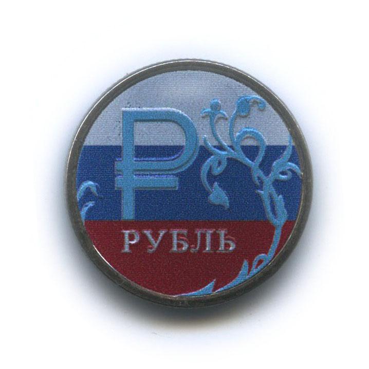 1 рубль (цветная эмаль) 2014 года (Россия)