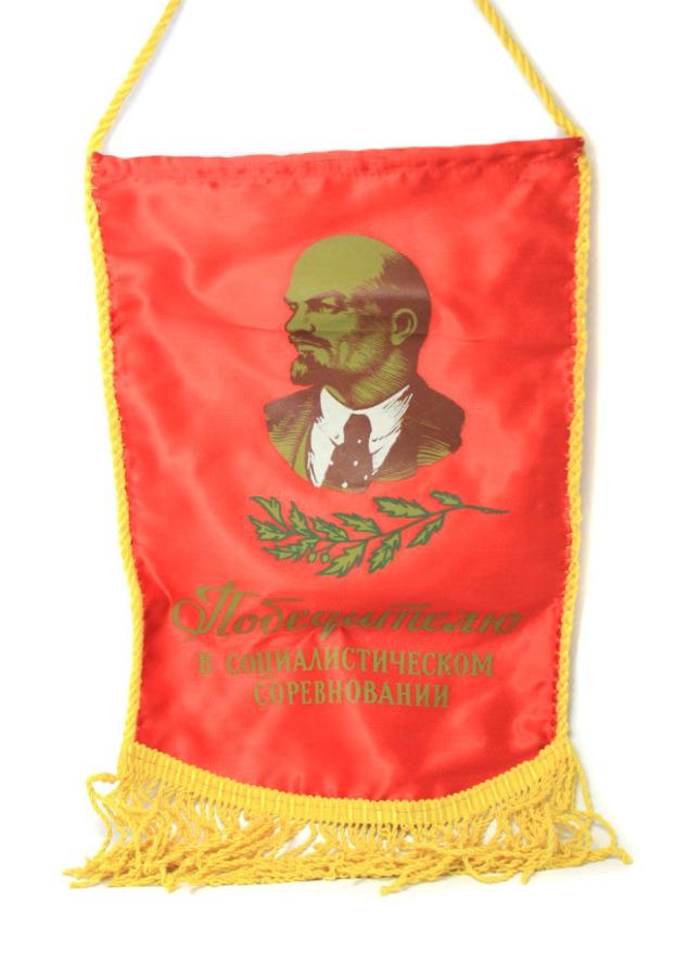 Вымпел «Победителю всоциалистическом соревновании» (37 см) (СССР)