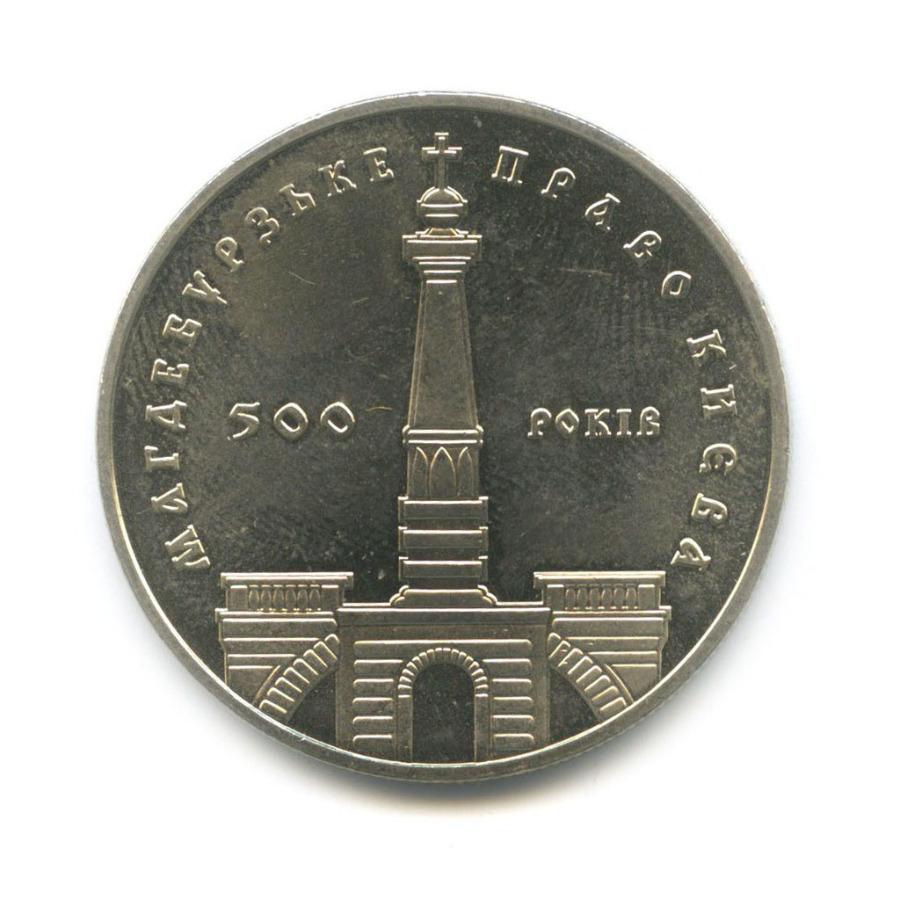 5 гривен — 500 лет Магдебургского права Киева 1999 года (Украина)