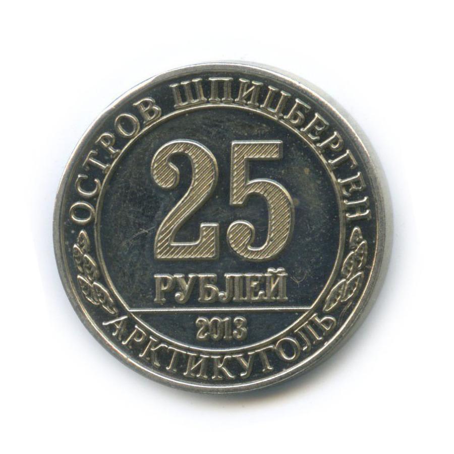 Жетон «25 рублей - Горбатый кит - Шпицберген, Арктикуголь» 2013 года (Россия)