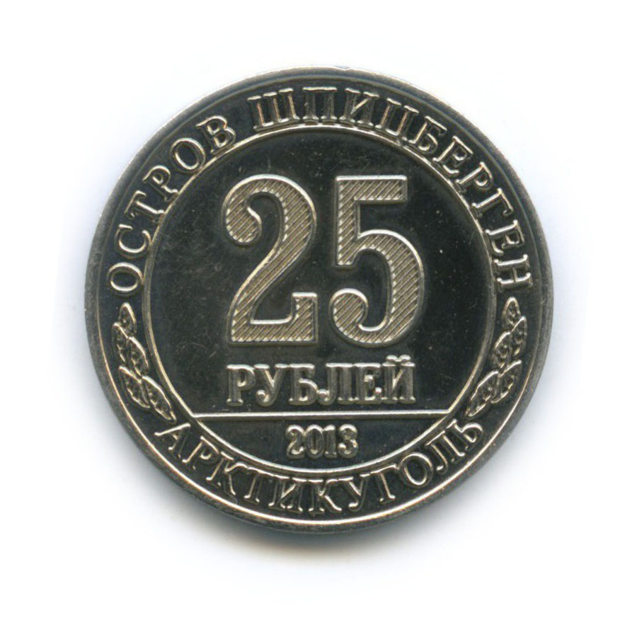 Жетон «25 рублей - Арктический песец - Шпицберген, Арктикуголь» 2013 года (Россия)