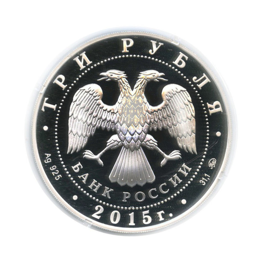 3 рубля - 2000-летие основания города Дербента (капсула невскрывалась) 2015 года ММД (Россия)