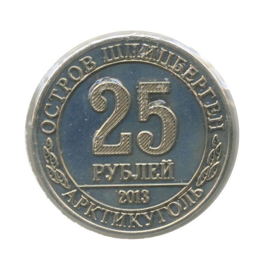 Жетон «25 рублей - Белая сова - Шпицберген, Арктикуголь» (вхолдере) 2013 года (Россия)