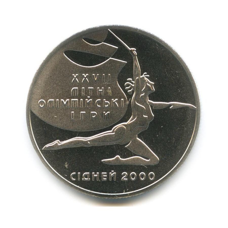 2 гривны — XXVII летние Олимпийские Игры, Сидней 2000 - Художественная гимнастика 2000 года (Украина)