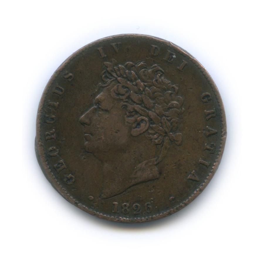 1/2 пенни - Георг IV 1826 года (Великобритания)