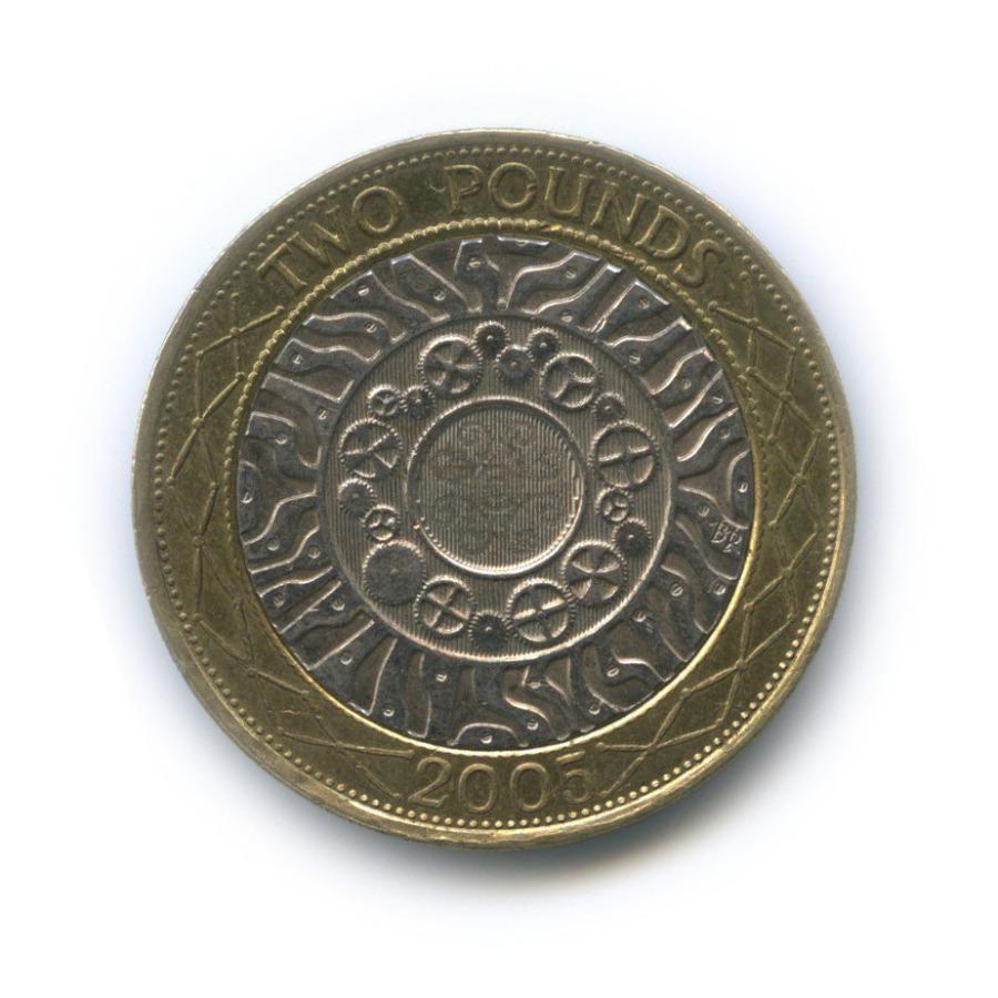2 фунта 2005 года (Великобритания)
