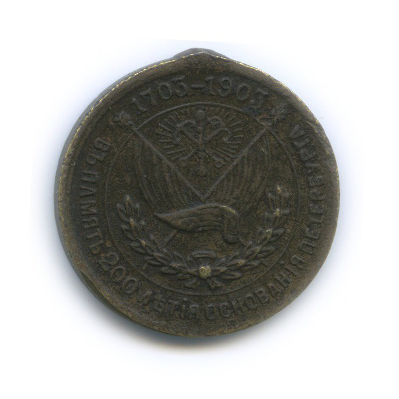 Медаль «Впамять 200-летия основания Петербурга» (копия) (Российская Империя)