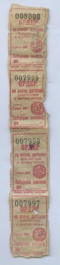 Ордер надетские носки (СССР)