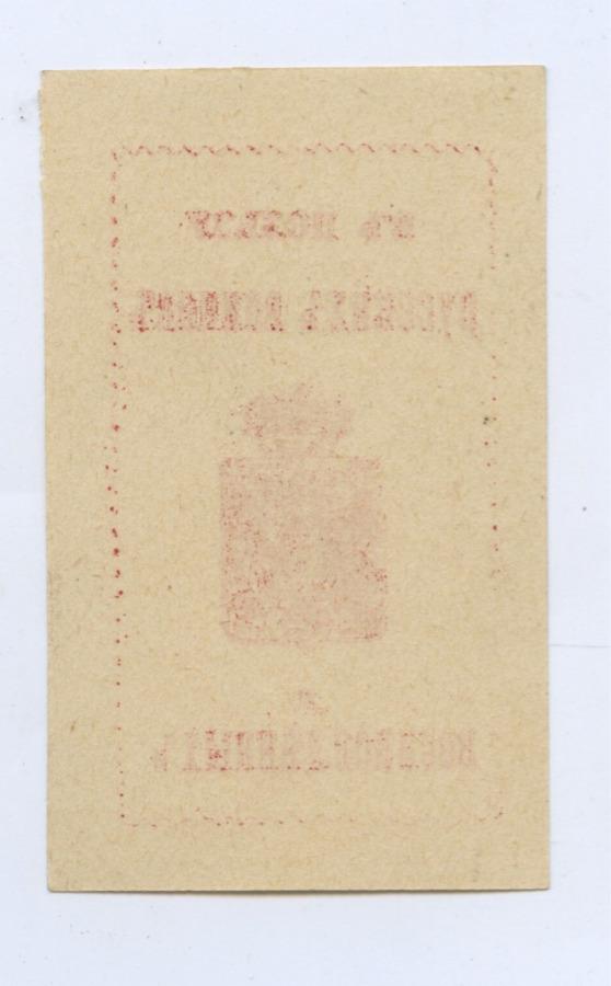 Листовка благотворительная «Впользу русских воинов ивоеннопленных» (Российская Империя)