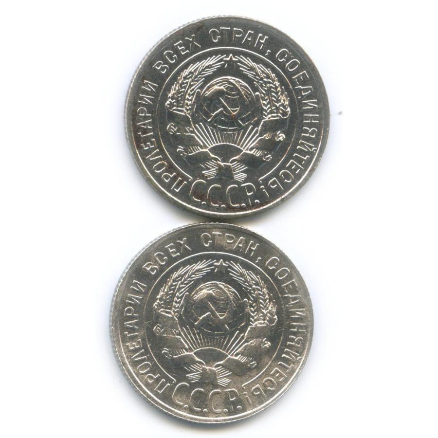Набор монет 20 копеек 1928, 1930 (СССР)