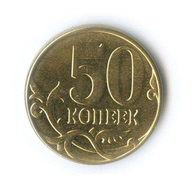 50 копеек (разворот аверс/реверс 100°) 2015 года М (Россия)