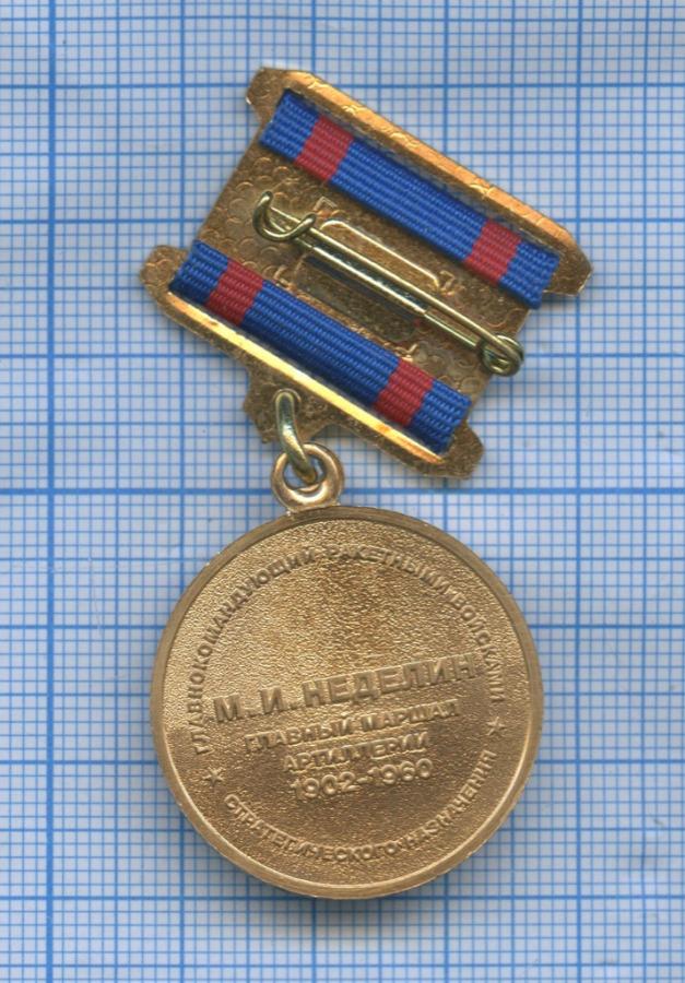 Знак «М.И. Неделин - Главный маршал артиллерии - 1902-1960» (СССР)