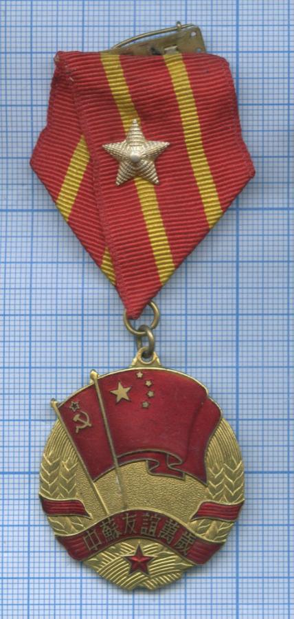 Медаль «Китайско-советская дружба» (СССР)