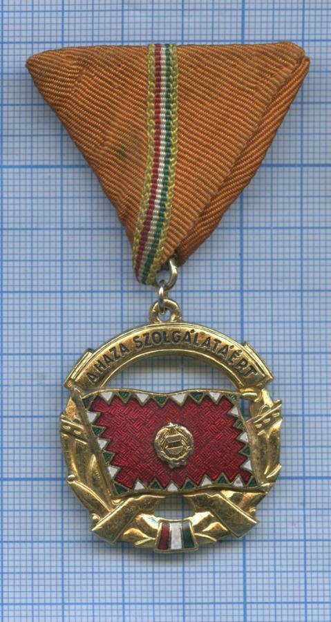 Медаль «AHaza Szolgalataert» (Венгрия)