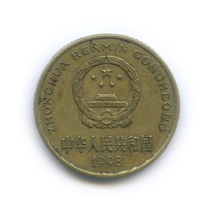 5 джао 1998 года (Китай)