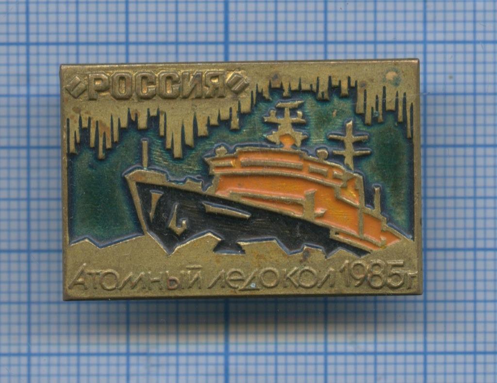Значок «Атомный ледокол «Россия» - 1985 г.» 1985 года (СССР)